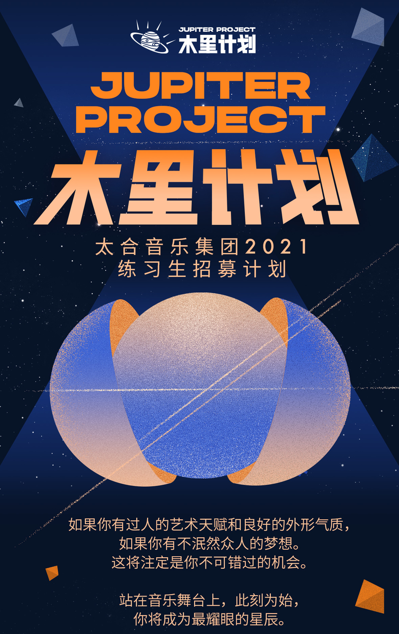 木星计划长图-v2_01.jpg